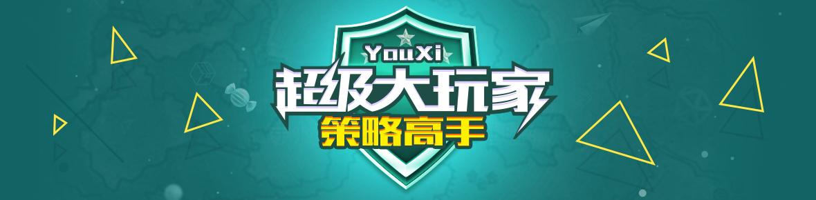 """YouXi超级大玩家之""""策略高手"""""""