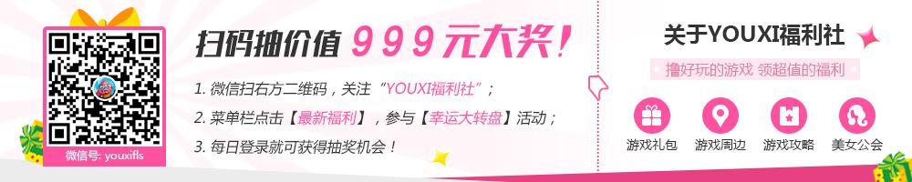 YouXi福利社,999元大奖等你拿!