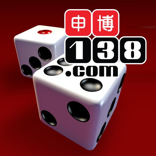 骰子138