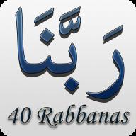 40 Rabbanas(duaas可蘭經)