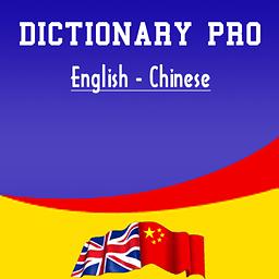 englishchinesedictionary