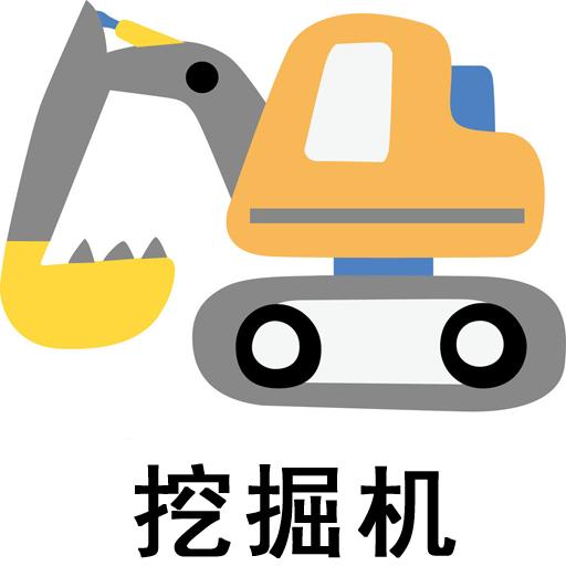 儿童认挖掘机