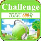 Toeic600分听力挑战