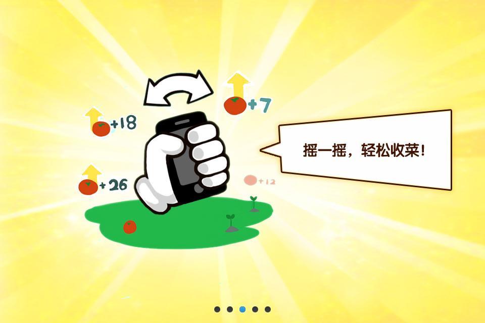 QQ农场APP截图