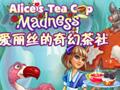 爱丽丝的奇幻茶社