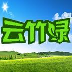 云竹绿蔬菜