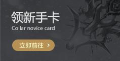 领取新手卡