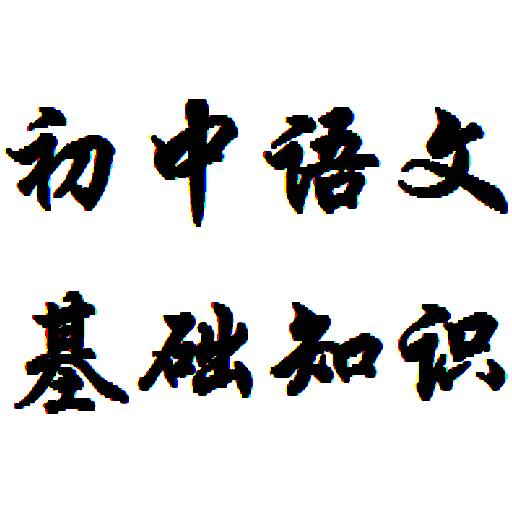初中语文基础知识