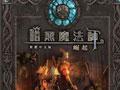 暗黑魔法师崛起中文版