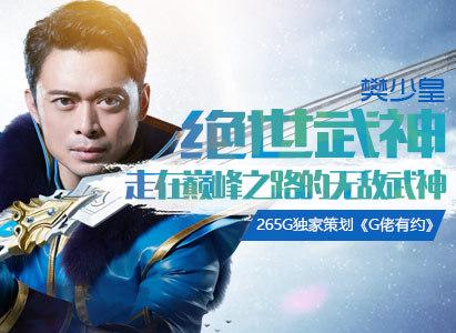 樊少皇265G专题节目