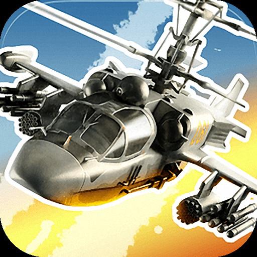 模拟直升机大作战