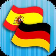 德语西班牙语翻译