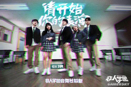 音舞社招新海报