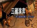 新三国棋侠传2:天下三分