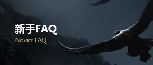 新手FAQ